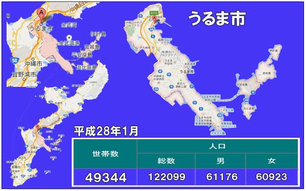 うるま市地図 人口統計