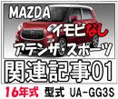 マツダアテンザスポーツ年式平成16年(2004)型式UA-GG3Sイモビ無し