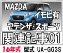 マツダアテンザスポーツ年式平成16年(2004)型式UA-GG3Sイモビ有