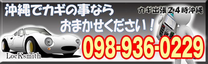 カギ出張24時沖縄電話番号黒バージョン