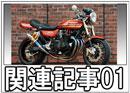 関連記事01バイク130×93