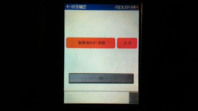 タスキャン2本登録