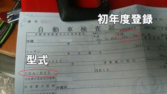 車検書の確認方法