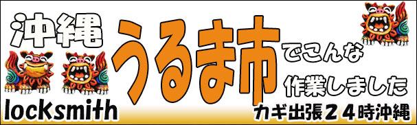 沖縄県うるま市-鍵屋の作業内容