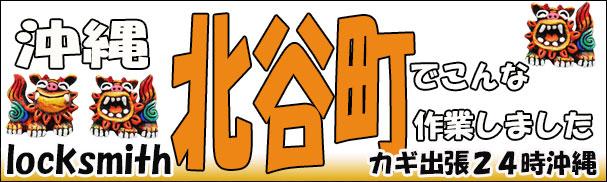 沖縄県北谷町 鍵屋の作業内容