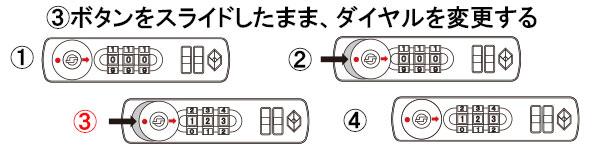 ダイヤルチェンジボタン型スーツケースのダイヤルの変更の仕方