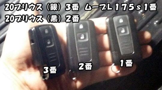 3種類のスマートキー20プリウス黒20プリウス銀タント375s