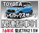 トヨタハイラックスサーフ-平成年式16年-型式TRN215W