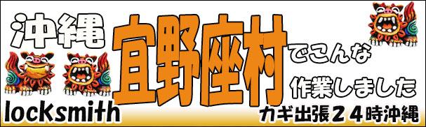 沖縄県宜野座村-鍵屋の作業内容