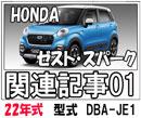 22年式型式DBA-JE1HONDA