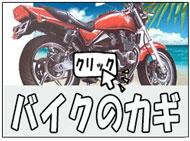 バイクの鍵について調べる