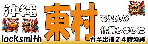 沖縄県東村-鍵屋の作業内容
