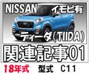 日産ティーダ18年式・型式C11関連記事