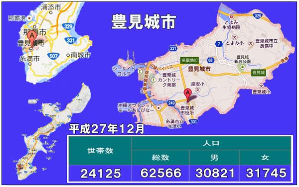豊見城市人口統計