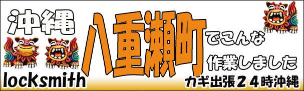 沖縄県八重瀬町-鍵屋の作業内容