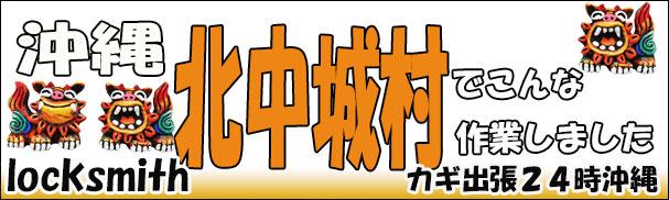 沖縄県北中城村-鍵屋の作業内容