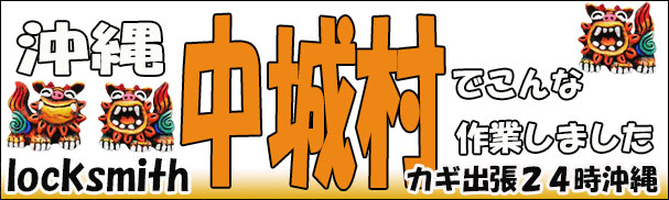沖縄県中城村-鍵屋の作業内容