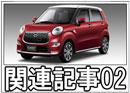 トヨタパッソ関連記事02