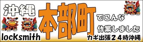 沖縄県本部町-鍵屋の作業内容
