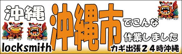 沖縄県沖縄市-鍵屋の作業内容