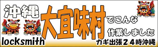 沖縄県大宜味村-鍵屋の作業内容
