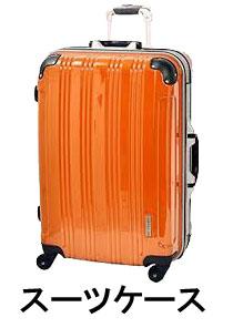 スーツケース フレームタイプ