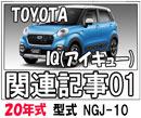 トヨタIQ作業関連記事平成20年式型式NGJ10型