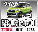 ダイハツムーブ21年式型式L175s関連記事1