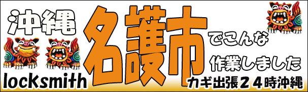 沖縄県名護市-鍵屋の作業内容