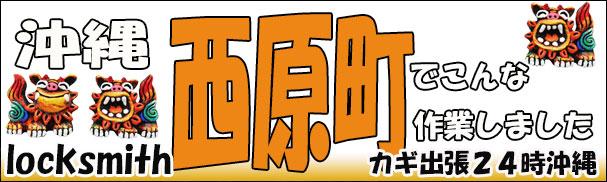 沖縄県西原町-鍵屋の作業内容