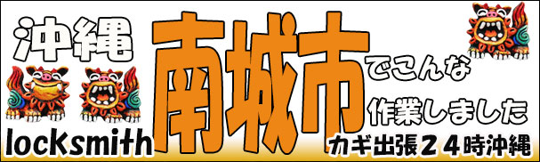 沖縄県南城市鍵屋の作業内容