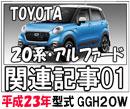 TOYOTAアルファード平成23年式-型式GGH20W