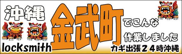沖縄県金武町-鍵屋の作業内容