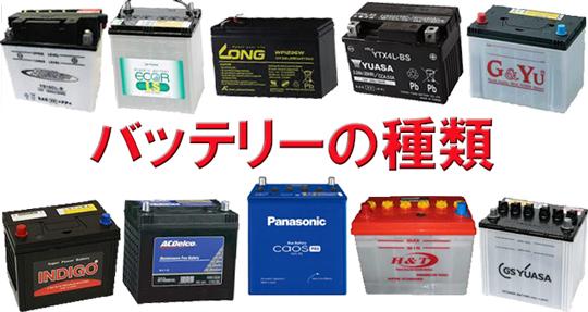 バッテリーの種類
