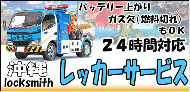 レッカーサービス沖縄