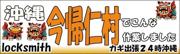 沖縄県今帰仁村-鍵屋の作業内容