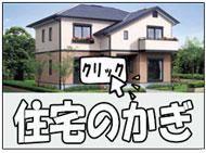 住宅の鍵について調べる