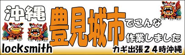 沖縄県豊見城市-鍵屋の作業内容