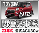 TOYOTAハリアー年式23年式-型式ACU30w