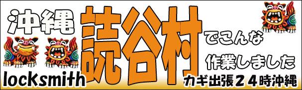 沖縄県読谷村-鍵屋の作業内容