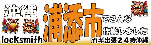 沖縄県浦添市鍵屋の作業内容