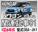 NワゴンカスタムH26年JH1型関連記事