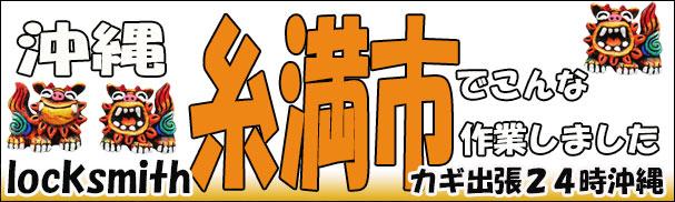 沖縄県糸満市鍵屋の作業内容