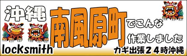 沖縄県南風原町-鍵屋の作業内容