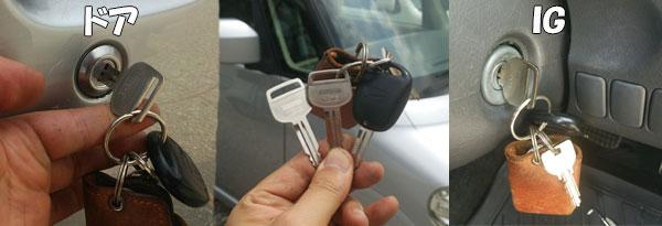 ダイハツタントの鍵交換