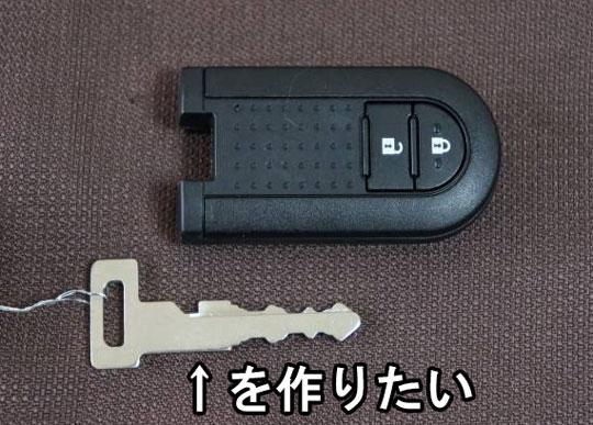 LA150系ムーブのスマートキー&子鍵