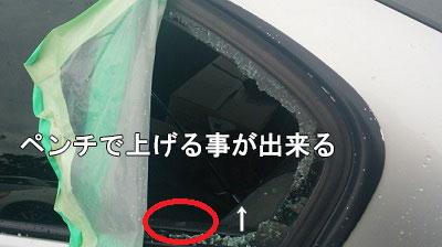 BMWの後ろの窓が割られている
