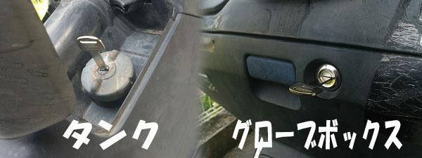 タンクの鍵とグローブボックスの鍵