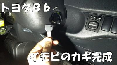 トヨタBbイモビライザー鍵完成