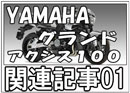 ヤマハ-グランドアクシス100関連記事01